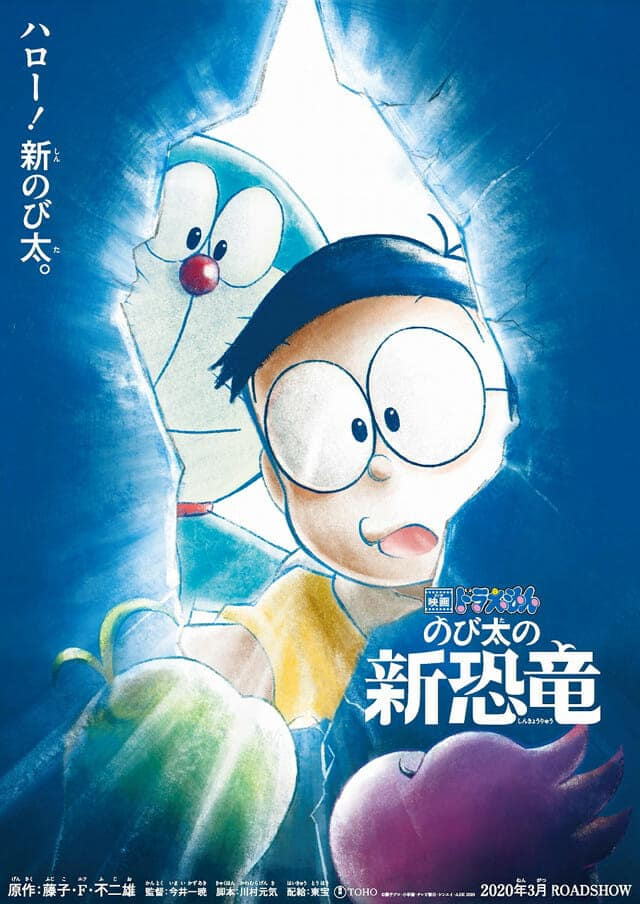 Photo of عرض تشوقي لفيلم Doraemon 2020