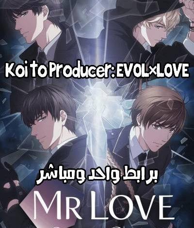 تحميل حلقات انمي Koi to Producer: EVOL×LOVE برابط واحد ومباشر