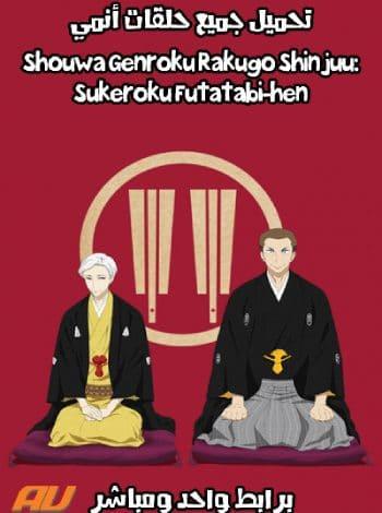 Photo of تحميل انمي Shouwa Genroku Rakugo Shinjuu: Sukeroku Futatabi-hen