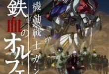 Photo of تحميل انمي Mobile Suit Gundam: Iron-Blooded Orphans 2nd Season