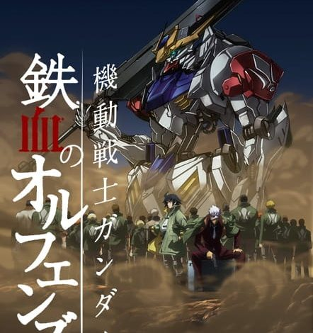 Photo of تحميل انمي Mobile Suit Gundam: Iron-Blooded Orphans 2nd Season