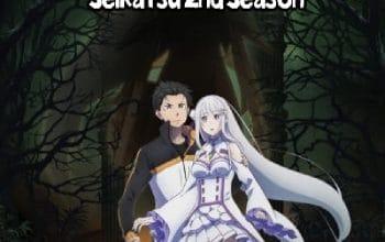 تحميل حلقات انمي Re:Zero kara Hajimeru Isekai Seikatsu 2nd Season برابط واحد