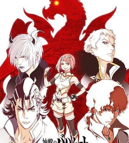 تحميل جميع حلقات انمي Shingeki no Bahamut: Virgin Soul