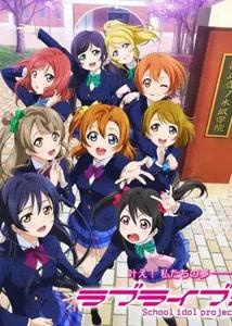 تحميل جميع حلقات انمي Love Live! School Idol Project
