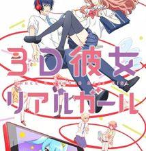 جميع حلقات انمي 3D Kanojo: Real Girl