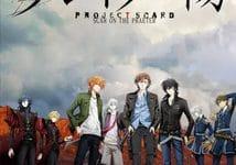 جميع حلقات انمي Project Scard: Praeter no Kizu
