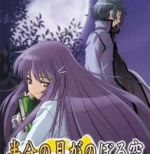 جميع حلقات انمي Hanbun no Tsuki ga Noboru Sora