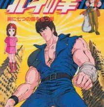 جميع حلقات انمي سيف النار Hokuto no Ken